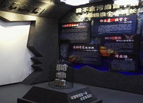 嘉鱼检察院廉政展厅
